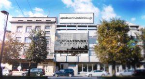 APOFRAXEIS-ANTONIOU-ANATOLIKA-PROASTIA