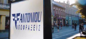 APOFRAXEIS-APOLUMANSEIS-APENTOMOSEIS-ANTONIOU-2